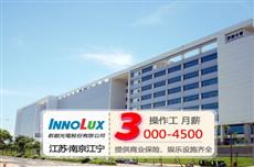 群创光电(南京)有限公司