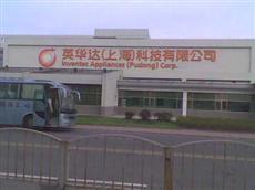 上海英华达电子厂招聘